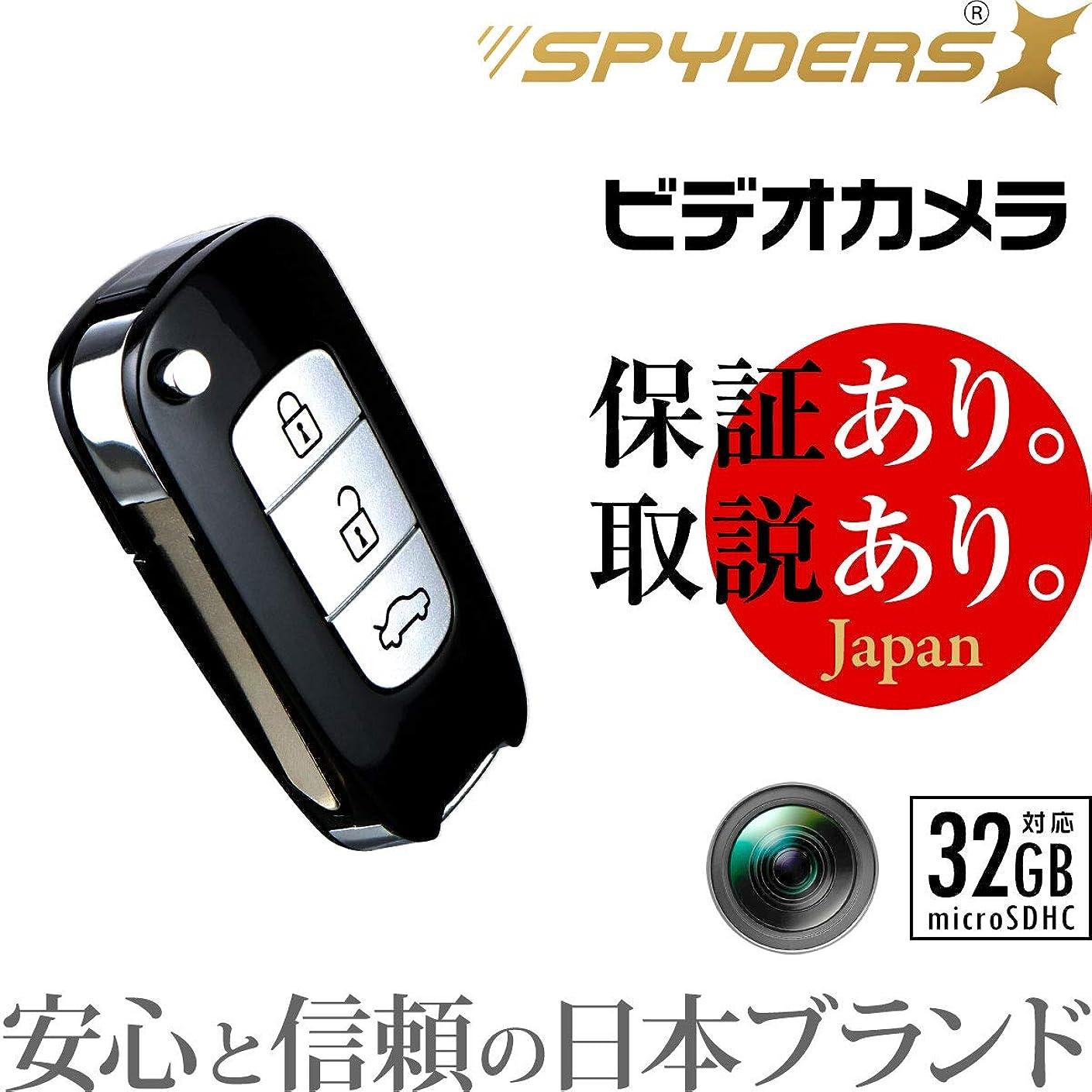 ドロップ座るアナリストスパイダーズX 小型カメラ キーレス型カメラ ブラック 防犯カメラ 1080P 録音機能 スパイカメラ A-206B