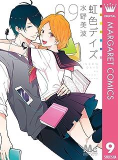 虹色デイズ 9 (マーガレットコミックスDIGITAL)
