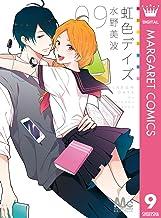 表紙: 虹色デイズ 9 (マーガレットコミックスDIGITAL) | 水野美波