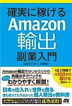 表紙: 確実に稼げる Amazon輸出 副業入門 | 吉田 ゆうすけ