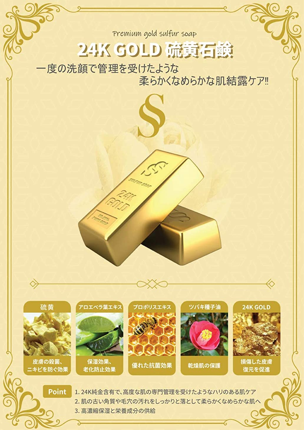 24Kゴールドバー 石鹸 植物性硫黄/24K SAKURA