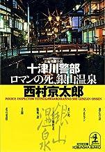 表紙: 十津川警部 ロマンの死、銀山温泉 (光文社文庫) | 西村 京太郎