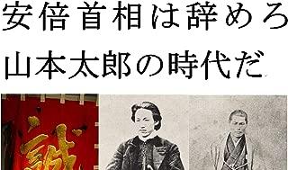 安倍首相は辞めろ 山本太郎の時代だ