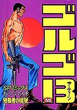 表紙: ゴルゴ13(35) (コミックス単行本)   さいとう・たかを