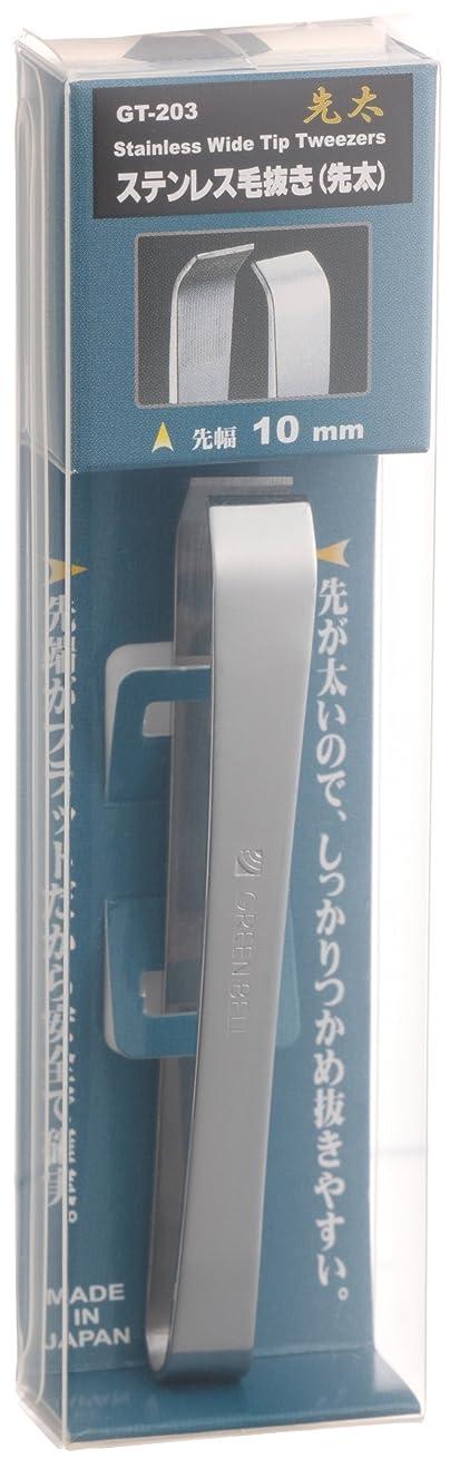 心理的先にエールステンレス毛抜き(先太) 先幅10mm GT-203