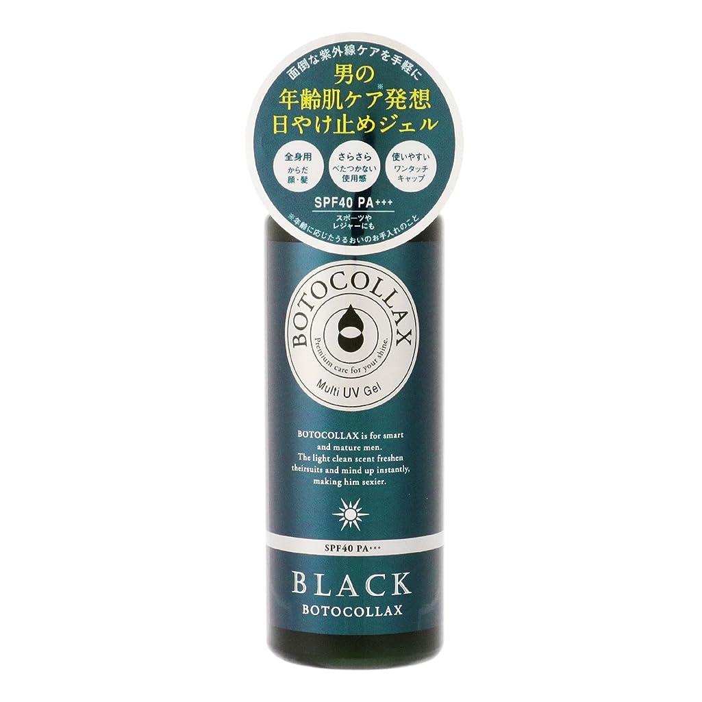 実験家解釈的ボトコラックスブラック オーシャン マルチUVジェル ベルガモットグリーンの香り 70g