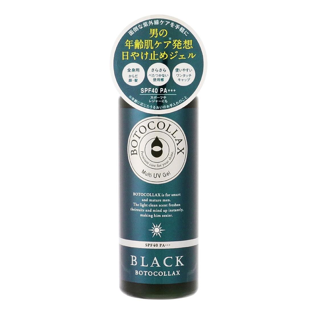 醸造所プレミアホステルボトコラックスブラック オーシャン マルチUVジェル ベルガモットグリーンの香り 70g