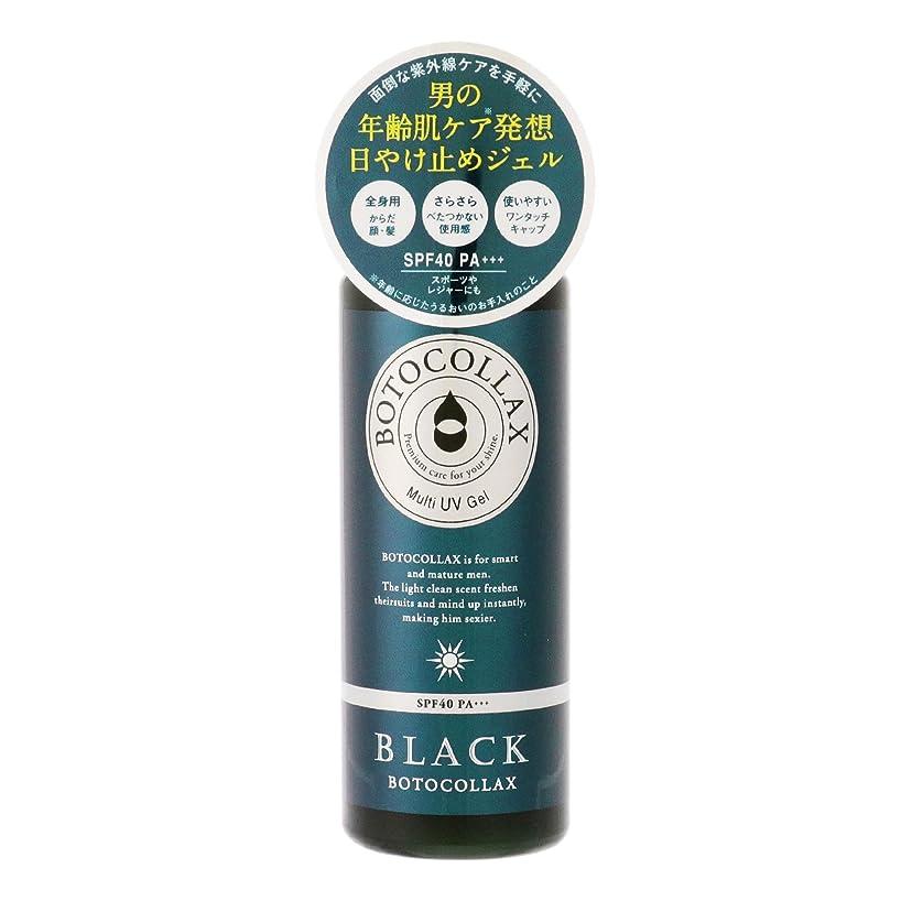 賭け黒人おしゃれなボトコラックスブラック オーシャン マルチUVジェル ベルガモットグリーンの香り 70g