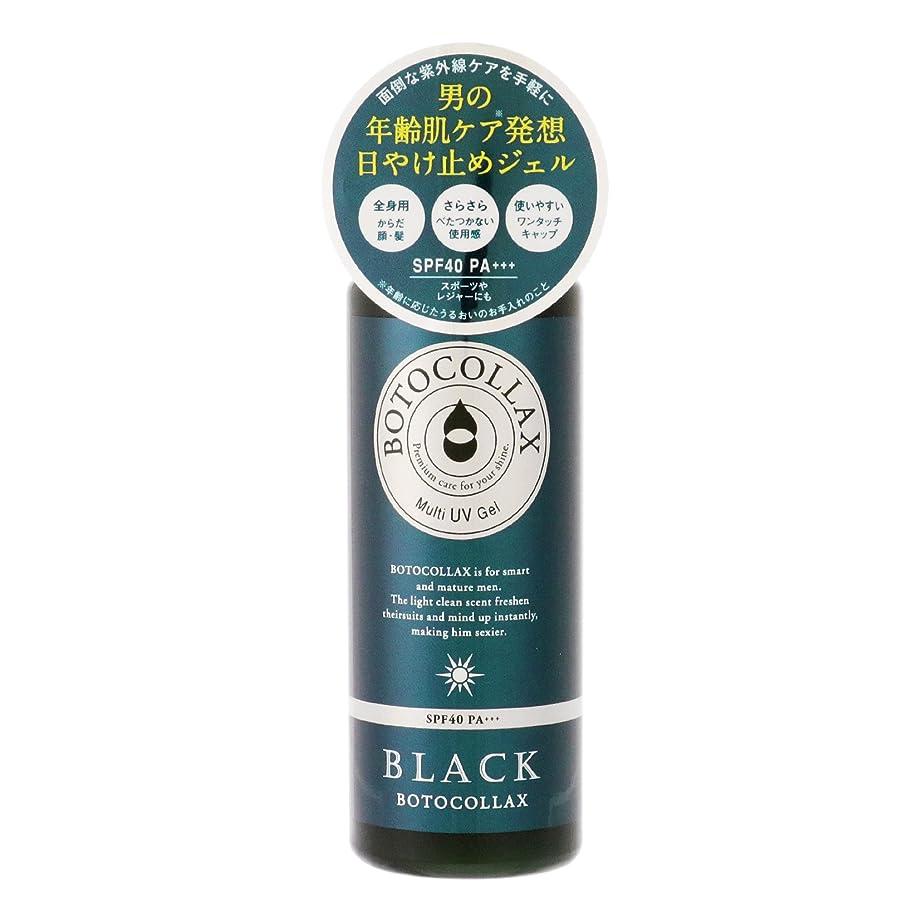 光の番目逆さまにボトコラックスブラック オーシャン マルチUVジェル ベルガモットグリーンの香り 70g