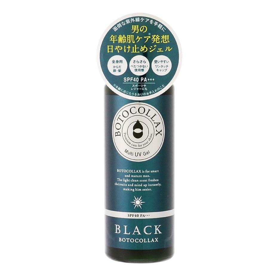 ハム果てしないスリチンモイボトコラックスブラック オーシャン マルチUVジェル ベルガモットグリーンの香り 70g