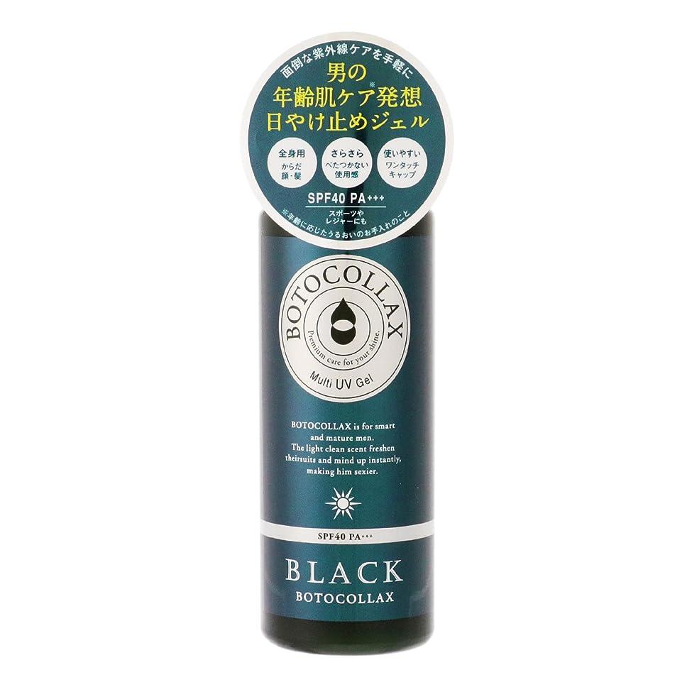 球状デュアル朝ごはんボトコラックスブラック オーシャン マルチUVジェル ベルガモットグリーンの香り 70g