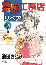 霊感工務店リペア 幽の巻 (オフィスユーコミックス)