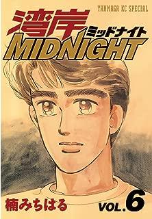 湾岸MIDNIGHT(6) (ヤングマガジンコミックス)