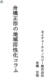 舟橋正浩の地域活性化コラム