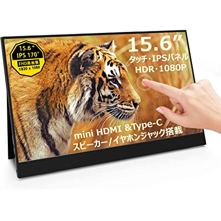 モバイルモニター タッチパネル 15.6インチ モバイルディスプレイ 5mm薄型 730g軽量 IPS液晶パネル HDR 1920x1080FHD Type-C/Mini-HDMI スピーカー イヤホンジャック スタンドカバー 狭ベゼル 4mm幅 PC/スマホ/Switch/PS3/PS4/PS5/XBOXなど多機種対応 ゲームモニター ポータブルモニター テレワーク/職場/自宅/出張用