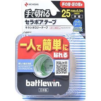 ニチバン バトルウィン手で切れるセラポアテープFX(キネシオロジーテープ) 25mm幅 5.5m巻き(伸長時) 1巻