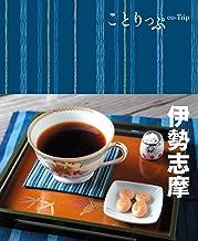 表紙: ことりっぷ 伊勢・志摩   昭文社