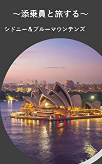 オーストラリア:シドニー&ブルーマウンテンズ 写真集 海外旅行街歩き