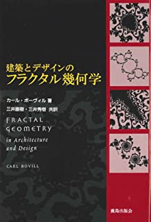 建築とデザインのフラクタル幾何学