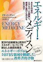 エネルギー・メディスン