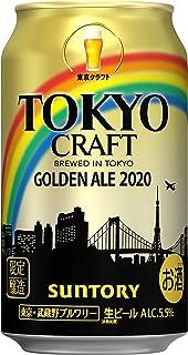 【2020年新発売】東京クラフト ゴールデンエール [ 350ml×24本 ]