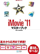 iMovie '11 マスターブック . (Mac Fan Books)