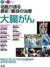 表紙: 名医が語る最新・最良の治療大腸がん : あなたに合ったベストな治療法が必ず見つかる!! (ベスト×ベストシリーズ)   山口茂樹ほか