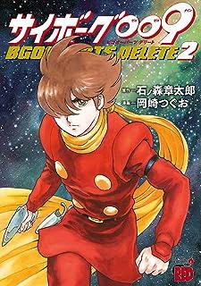 サイボーグ009 BGOOPARTS DELETE 2 (チャンピオンREDコミックス)