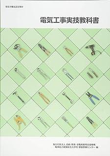 電気工事実技教科書 (厚生労働省認定教材 (職業訓練教材))