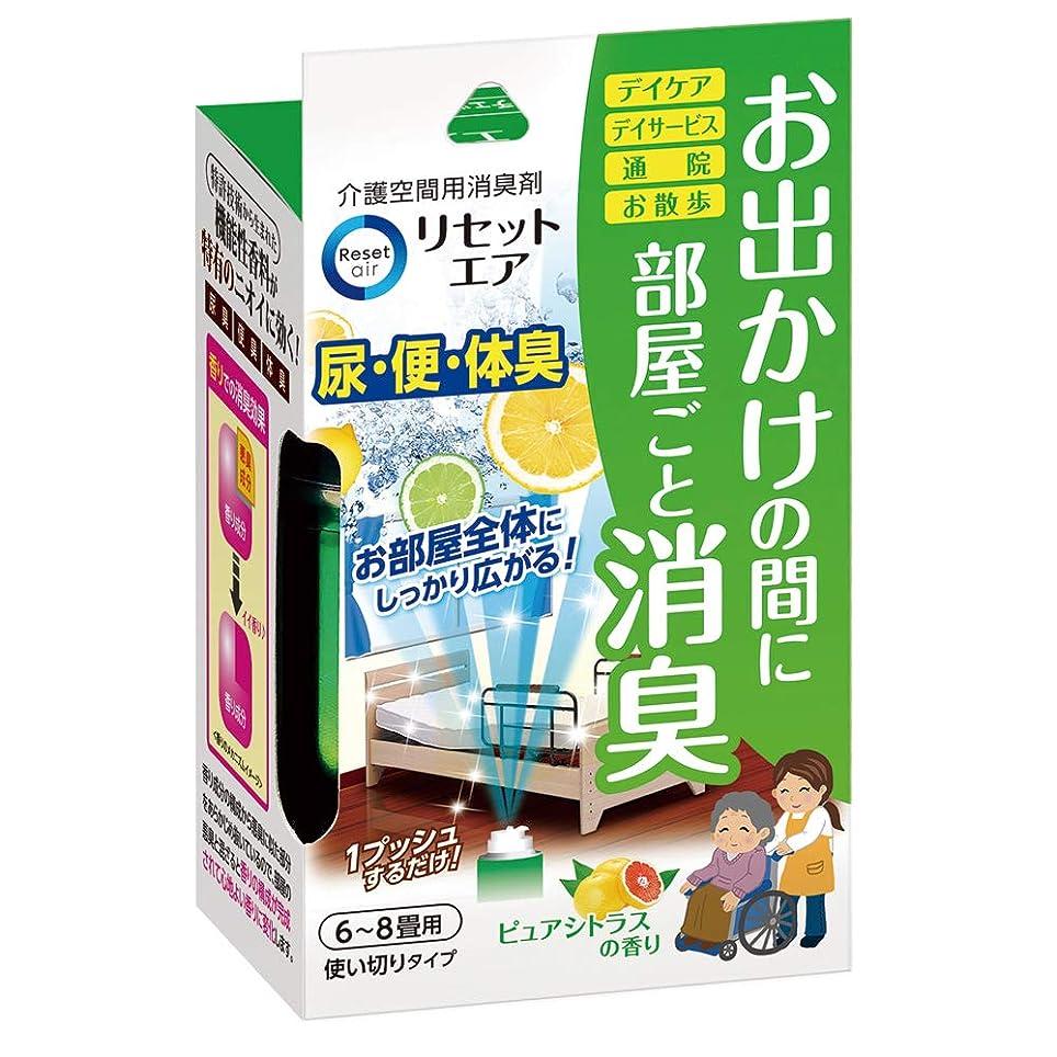 会計ネットパステル晴香堂 リセットエア ピュアシトラスの香り 40ml