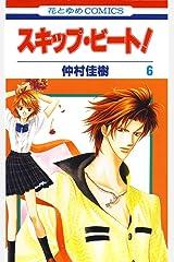 スキップ・ビート! 6 (花とゆめコミックス) Kindle版