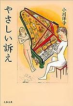 表紙: やさしい訴え (文春文庫) | 小川 洋子