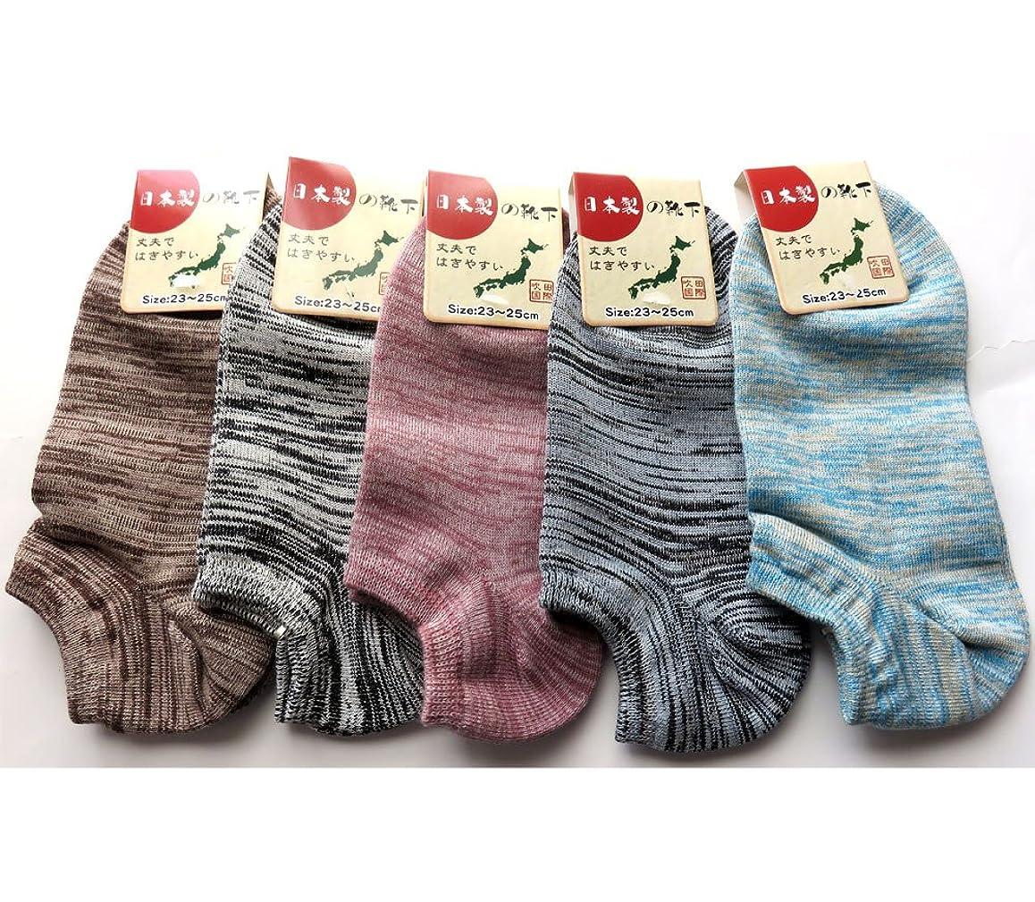 債務財産に変わる日本製 ソックス レディース 綿混 引き揃え杢調 23-25cm 5色組(カラーはお任せ)