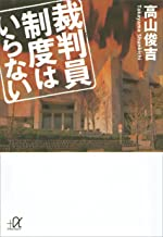 表紙: 裁判員制度はいらない (講談社+α文庫) | 高山俊吉