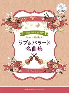 バイオリンデュオ&ピアノ ラブ&バラード名曲集 【ピアノ伴奏CD&伴奏譜付】