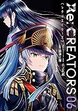 表紙: Re:CREATORS(6) (サンデーGXコミックス) | 加瀬大輝