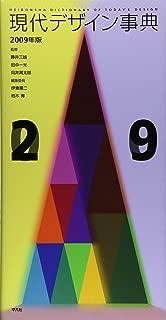 現代デザイン事典〈2009年版〉