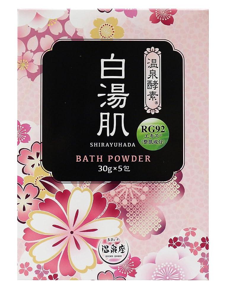 うなずく平方フェミニン温泉酵素 白湯肌 入浴料 30g×5包
