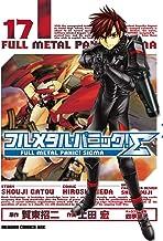 表紙: フルメタル・パニック!シグマ(17) (ドラゴンコミックスエイジ) | 上田 宏