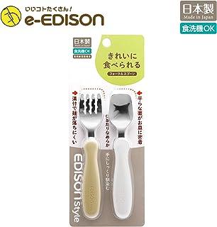 KJC エジソンママ (EDISONmama) 日本製!Edison Styleフォーク&スプーン ミルク&ポテト きれいに食べられる