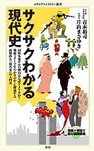 表紙: サクサクわかる現代史 (メディアファクトリー新書) | 青木 裕司