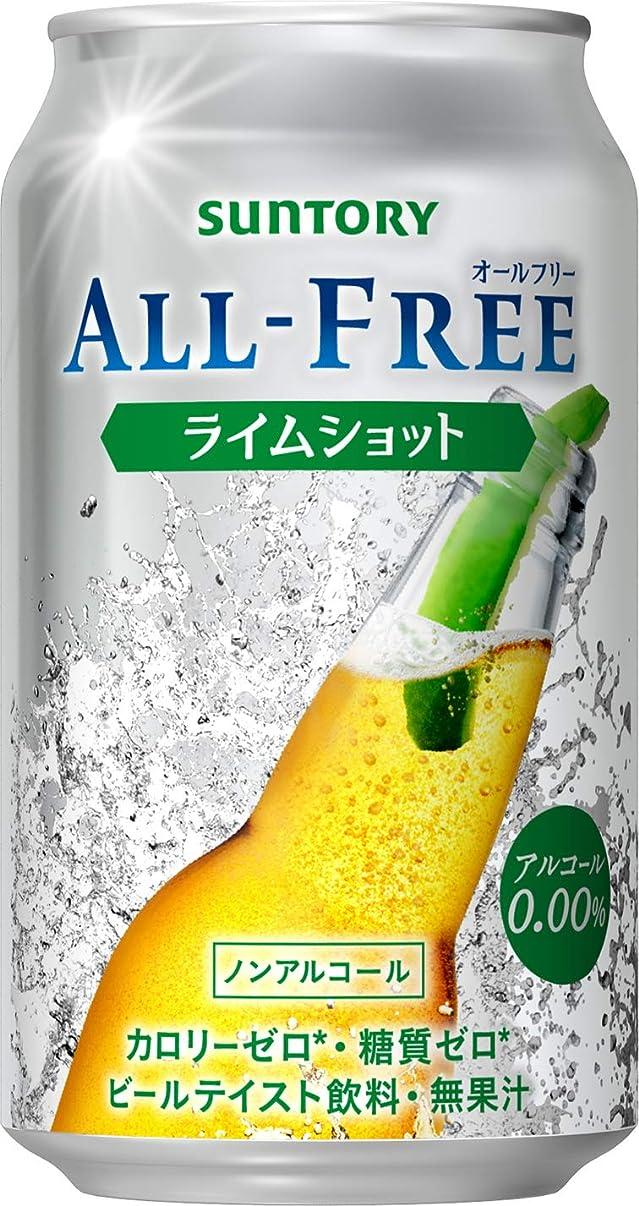 路面電車安西質素なサントリー オールフリー ライムショット 350ml×24本 ノンアルコールビールテイスト飲料