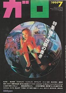 月刊漫画ガロ 1994年7月号 (通巻353号) 地下出版の蠢き