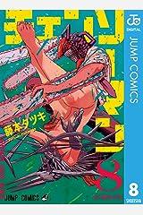 チェンソーマン 8 (ジャンプコミックスDIGITAL) Kindle版