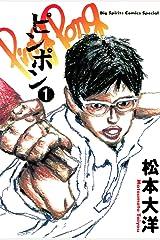 ピンポン(1) (ビッグコミックス) Kindle版