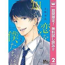 恋を知らない僕たちは【期間限定無料】 2 (マーガレットコミックスDIGITAL)