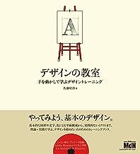 表紙: デザインの教室 手を動かして学ぶデザイントレーニング | 佐藤 好彦