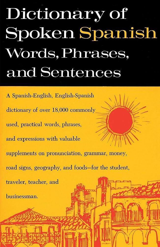 北へリベラル舗装Dictionary of Spoken Spanish