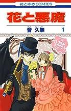 表紙: 花と悪魔 1 (花とゆめコミックス) | 音久無