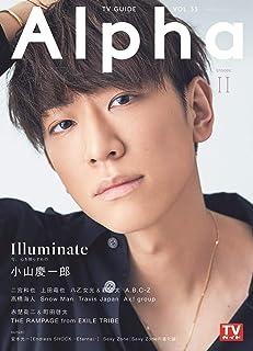 TVガイドAlpha EPISODE II (TVガイドMOOK 45号)